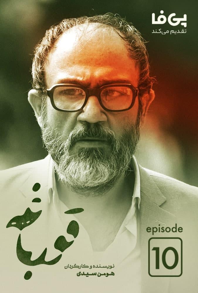 Ghoorbagheh-Frog-S01E10-TF.jpg
